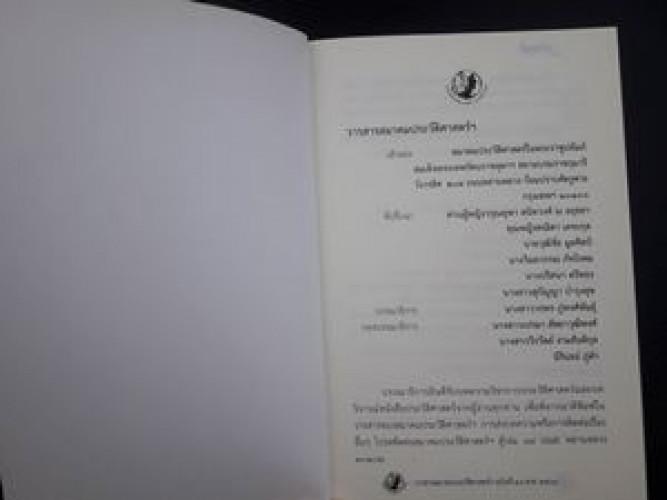 วารสารสมาคมประวัติศาสตร์ ฉบับที่ 40 พ.ศ.2561 2