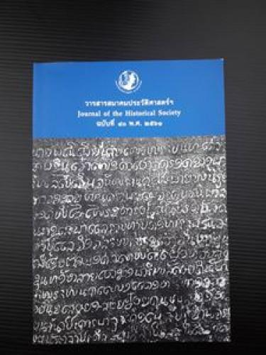 วารสารสมาคมประวัติศาสตร์ ฉบับที่ 40 พ.ศ.2561