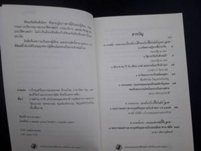 วารสารสมาคมประวัติศาสตร์ ฉบับที่ 40 พ.ศ.2561 3