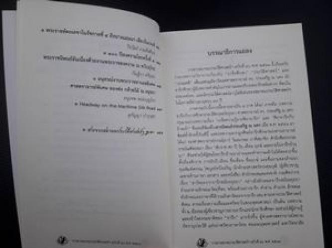วารสารสมาคมประวัติศาสตร์ ฉบับที่ 40 พ.ศ.2561 4