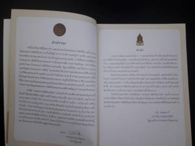 พระมหากษัตริย์ของไทย 4