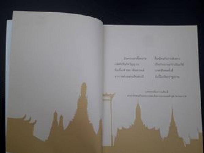 พระมหากษัตริย์ของไทย 3