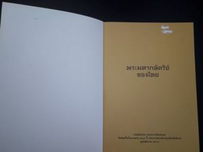 พระมหากษัตริย์ของไทย 2