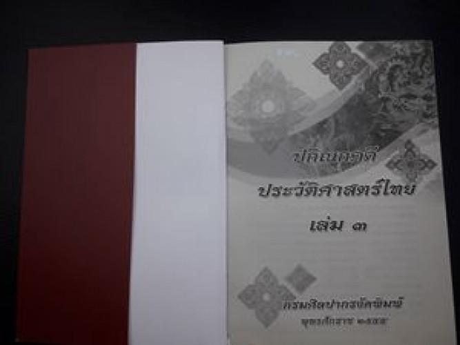 ปกิณกคดีประวัติศาสตร์ไทย เล่ม ๓ 2