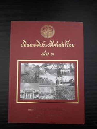 ปกิณกคดีประวัติศาสตร์ไทย เล่ม ๓