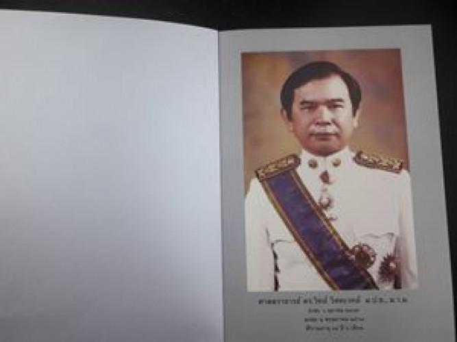 อนุสรณ์ในงานพระราชทานเพลิงศพ ศาสตราจารย์ ดร. วิทย์ วิศทเวทย์ 3