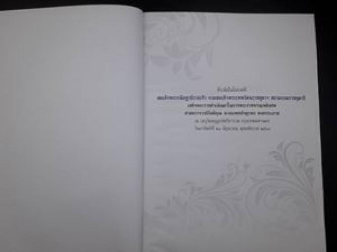 อนุสรณ์ในงานพระราชทานเพลิงศพ ศาสตราจารย์ กิตติคุณ นายแพทย์ จตุรพร 2