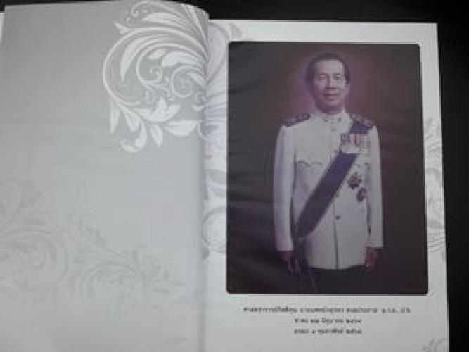 อนุสรณ์ในงานพระราชทานเพลิงศพ ศาสตราจารย์ กิตติคุณ นายแพทย์ จตุรพร 3