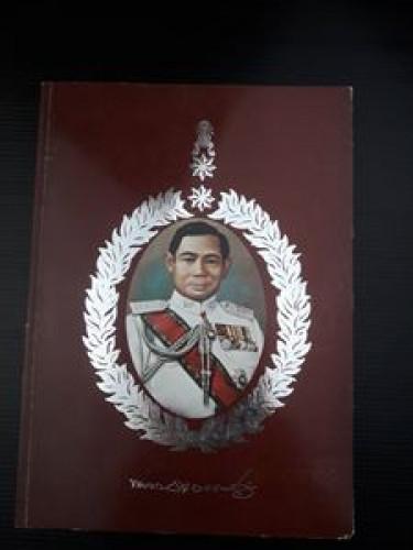 อนุสรณ์ในงานพระราชทานเพลิงศพ พลตำรวจตรี ธารา ธาระวานิช