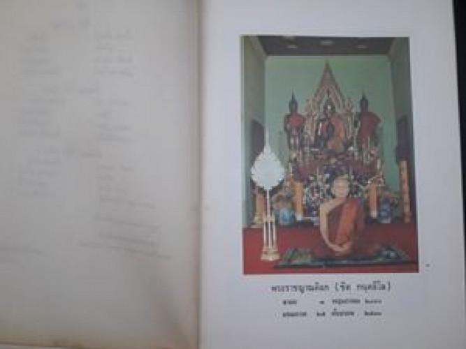 อนุสรณ์ในงานพระราชทานเพลิงศพ พระราชญาณดิลก 3