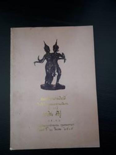 อนุสรณ์ในงานพระราชทานเพลิงศพ นายชิน ศรีปู่