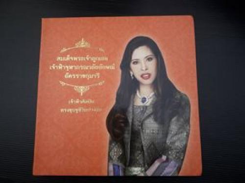 สมเด็จพระเจ้าน้องนางเธอ เจ้าฟ้าจุฬาภรณวลัยลักษณ์ อัครราชกุมารี เจ้าฟ้าศิลปินทรงชุบชูชีวินปวงชน