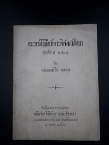 พระราชพิธีถือน้ำพระพิพัฒน์สัตยา พุทธศักราช 2512