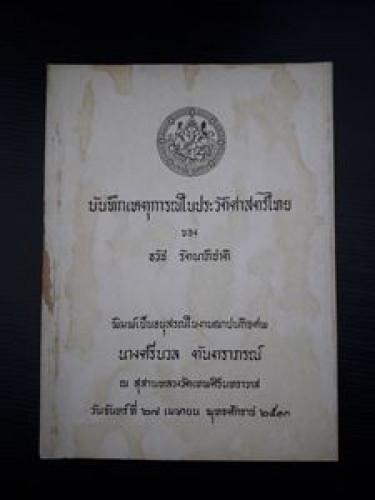 บันทึกเหตุการณ์ในประวัติศาสตร์ไทย ของ  ธวัช รัตนาภิชาติ