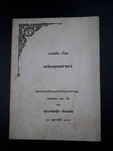 หนังสือเรื่อง แก่นพุทธศาสน์