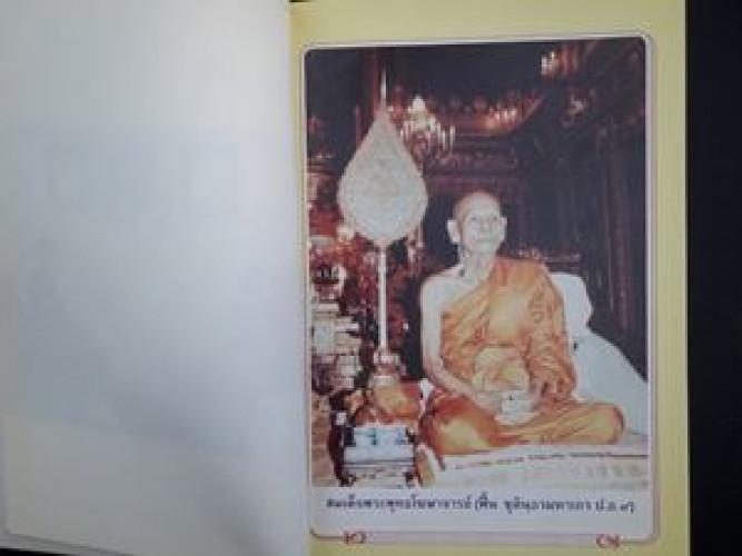 อนุสรณ์ในงานพระราชทานเพลิงศพ สมเด็จพระพุทธโฆษาจารย์ 4