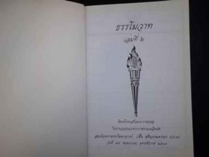 อนุสรณ์ในงานพระราชทานเพลิงศพ สมเด็จพระพุทธโฆษาจารย์ 2