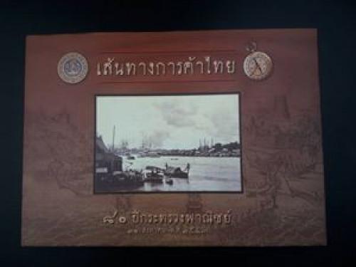 เส้นทางการค้าไทย 80 ปีกระทรวงพาณิชย์ 20 สิงหาคม พ.ศ.2543