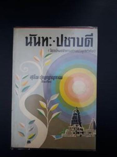 นันทะ-ปชาบดี( นิยายอิงหลักธรรมทางพระพุทธศาสนา)