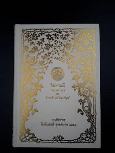 จินดามณี เล่ม1 และจินดามณี ฉบับใหญ่ บริบูรณ์