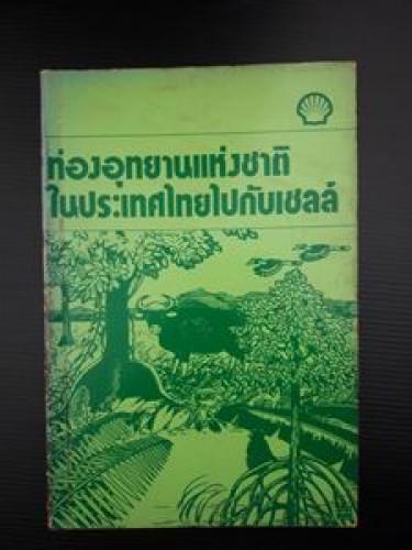 ท่องอุทยานแห่งชาติในประเทศไทยไปกับเชลล์
