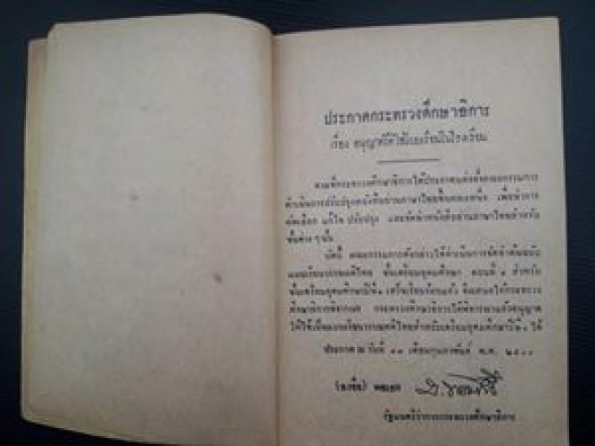 แบบเรียนวรรณคดีไทย เล่ม 4 3