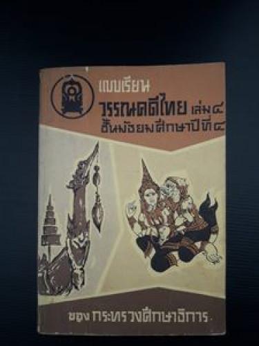 แบบเรียนวรรณคดีไทย เล่ม 4