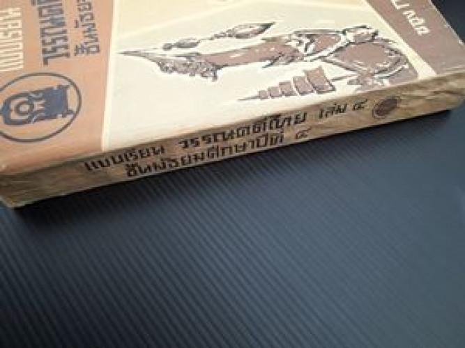 แบบเรียนวรรณคดีไทย เล่ม 4 1