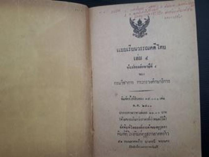 แบบเรียนวรรณคดีไทย เล่ม 4 2