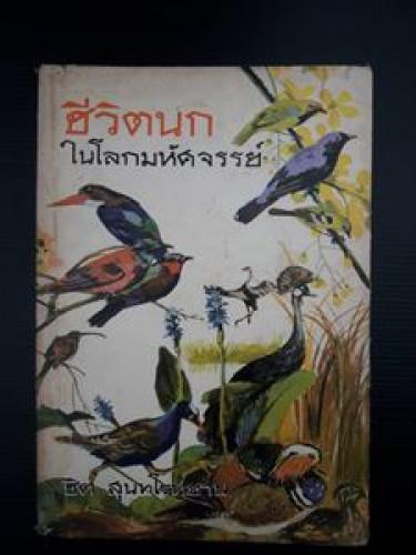 ชีวิตนกในโลกมหัศจรรย์