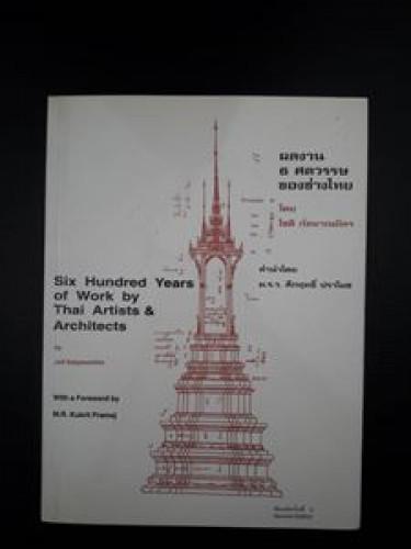 ผลงาน 6 ศตวรรษของช่างไทย