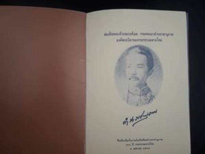 สมเด็จพระเจ้าบรมวงศ์เธอ กรมพระยาดำรงราชานุภาพ องค์พระบิดาแห่งกระทรวงมหาดไทย 1