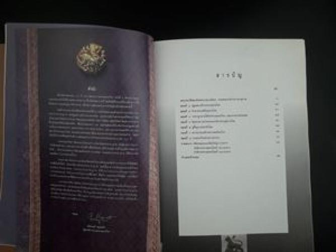 สมเด็จพระเจ้าบรมวงศ์เธอ กรมพระยาดำรงราชานุภาพ องค์พระบิดาแห่งกระทรวงมหาดไทย 6