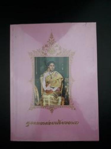 สมเด็จพระเทพรัตนราชสุดาฯ ทูลกระหม่อมน้อยของเรา