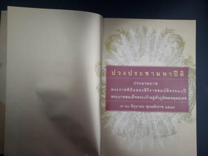 ปวงประชามหาปิติ สมุดภาพพระราชกรณียกิจ ครองราชย์ 60 ปี 1