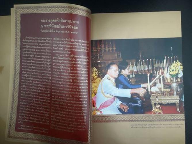 ปวงประชามหาปิติ สมุดภาพพระราชกรณียกิจ ครองราชย์ 60 ปี 7