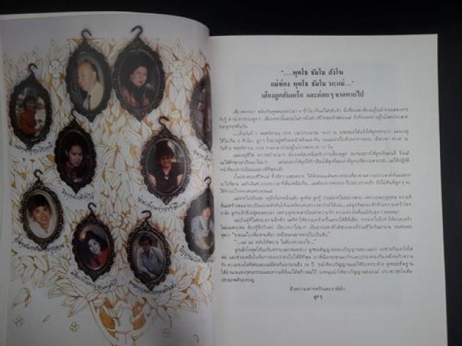 อนุสรณ์ในงานพระราชทานเพลิงศพ คุณแม่มาลี  วงศ์วนพัฒน์ 7