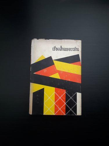เรื่องสั้นเยอรมัน