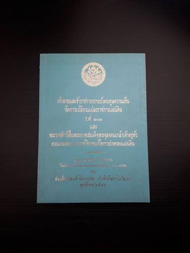 เจ้านายและข้าราชการกราบบังคมทูลความเห็นจัดการเปลี่ยนแปลงราชการแผ่นดิน ร.ศ.103