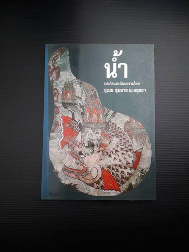 น้ำ บ่อเกิดแห่งวัฒนธรรมไทย