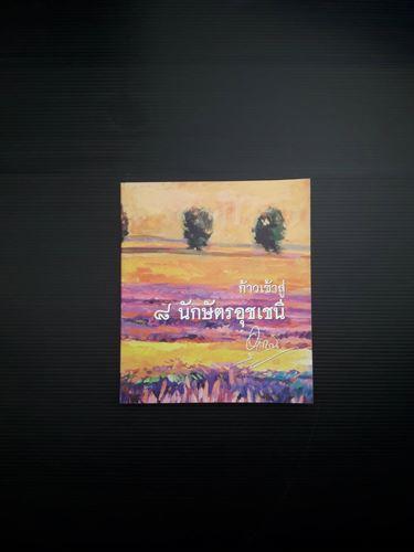 8 นักษัตรอุชเชนี  พร้อม DVD