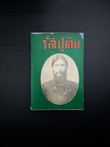 รัสปูตินผู้นำความเสื่อมทรามสู่รัสเซีย