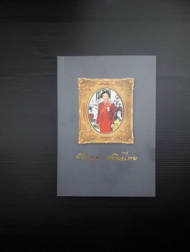 อนุสรณ์งานพระราชทานเพลิงศพ ศาสตราจารย์คุณหญิงเกื้อกูล เสถียรไทย