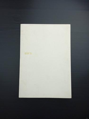 หนังสืออนุสรณ์งานพระราชทานเพลิงศพ พลเอก ศุภชัย อิงคุลานนท์ ม.ป.ช., ม.ว.ม., ท.จ. อดีตรองสมุหราชองครัก