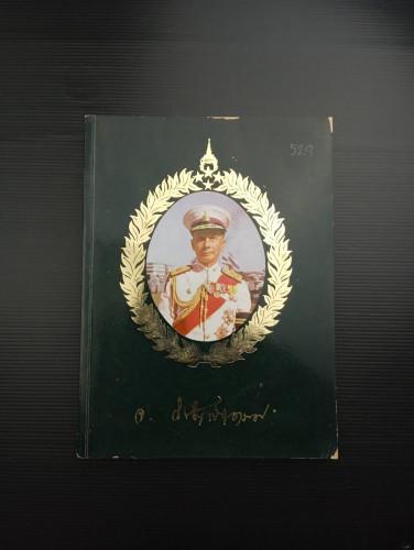 อนุสรณ์ในงานพระราชทานเพลิงศพ พลเอก จิร วิชิตสงคราม