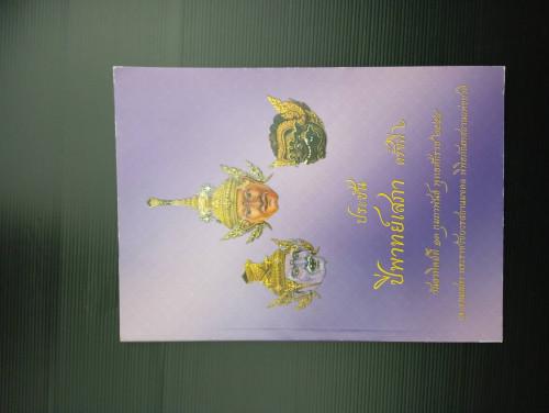 หนังสือ ประชันปีพาทย์เสภา ครั้งที่ 2