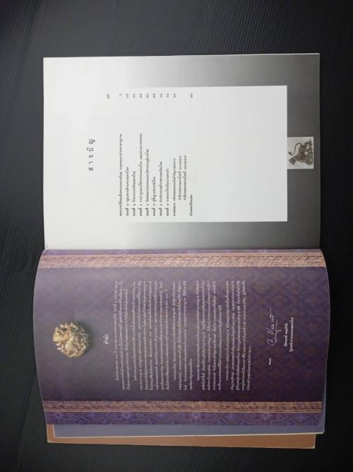 สมเด็จพระเจ้าบรมวงศ์เธอ กรมพระยาดำรงราชานุภาพ องค์พระบิดาของกระทรวงมหาดไทย 4