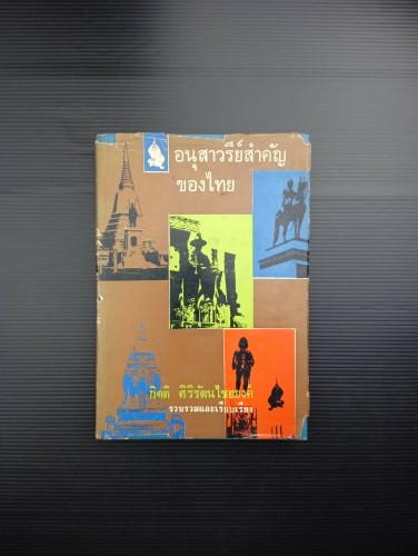อนุสาวรีย์สำคัญของไทย
