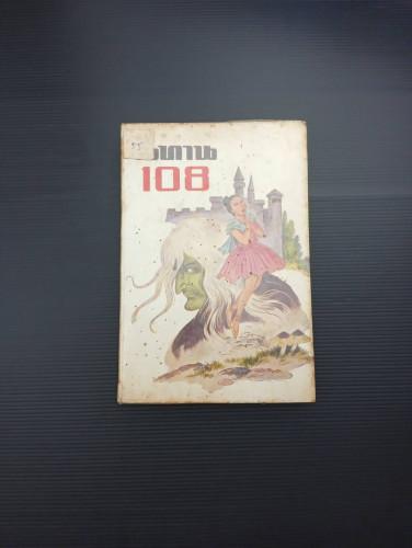 นิทาน 108