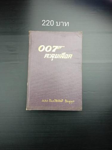 007 ตะลุยเลือด